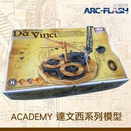 【ACADEMY系列】NO.11 飛擺鐘 - 以達文西手稿設計,可動式組裝模型,附圖解說明書