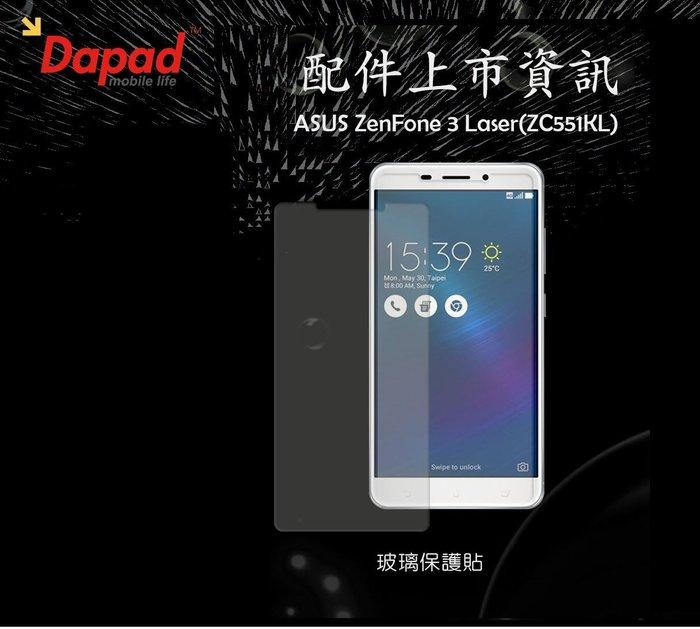 ASUS 華碩疏油硬度9H金剛鋼化膜0.33公分玻璃螢幕保護貼ZenFone 3 Lase