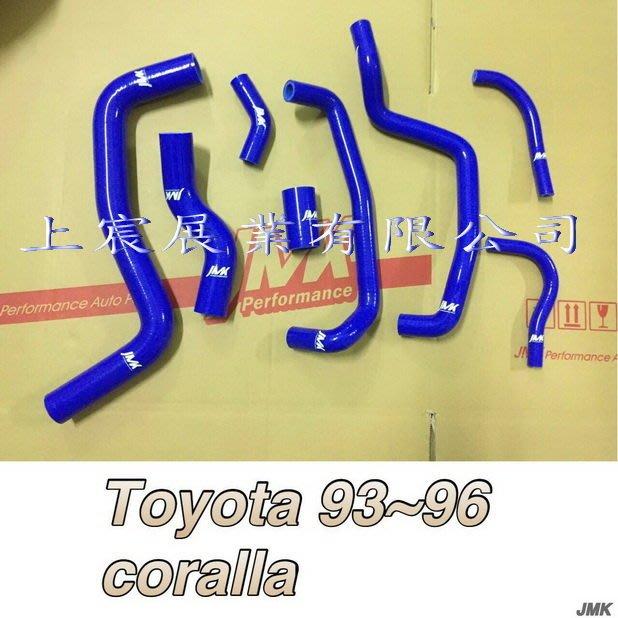 【上宸】TOYOTA Corolla 1991 矽膠水管 矽膠管 矽膠 熱 水管 7件組