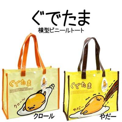 尼德斯Nydus~* 日本正版 三麗鷗 蛋黃哥 PU防潑水材質 托特包 購物包 34x27cm