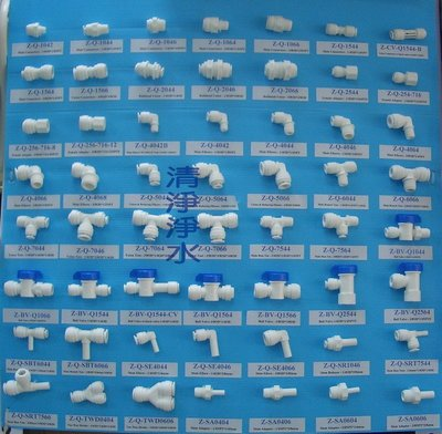 【清淨淨水店】各式塑膠快速接頭ZQ-系列接頭。10元起