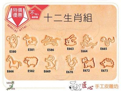 ☆ 匠心手工皮雕坊 ☆ 日製 Craft印花 十二生肖組(S-E512)  /皮革 陶土 刻印