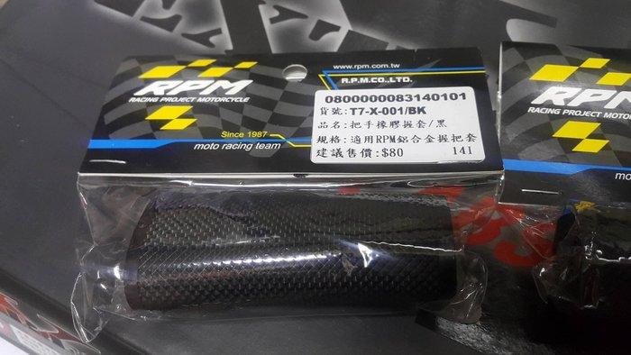 駿馬車業 RPM 一體式碳纖維鋁合金握把套  消耗品 把手橡膠握套一組150