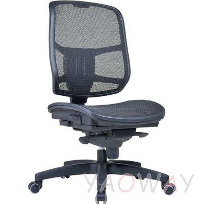 【耀偉】9B-03 網製椅 (人體工學椅/辦公椅/電腦椅/主管椅)