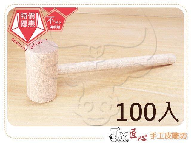 ☆ 匠心手工皮雕坊 ☆  木槌 100入(G010-100) /手縫 皮雕基本工具組配件 拼布 工藝材料 皮革