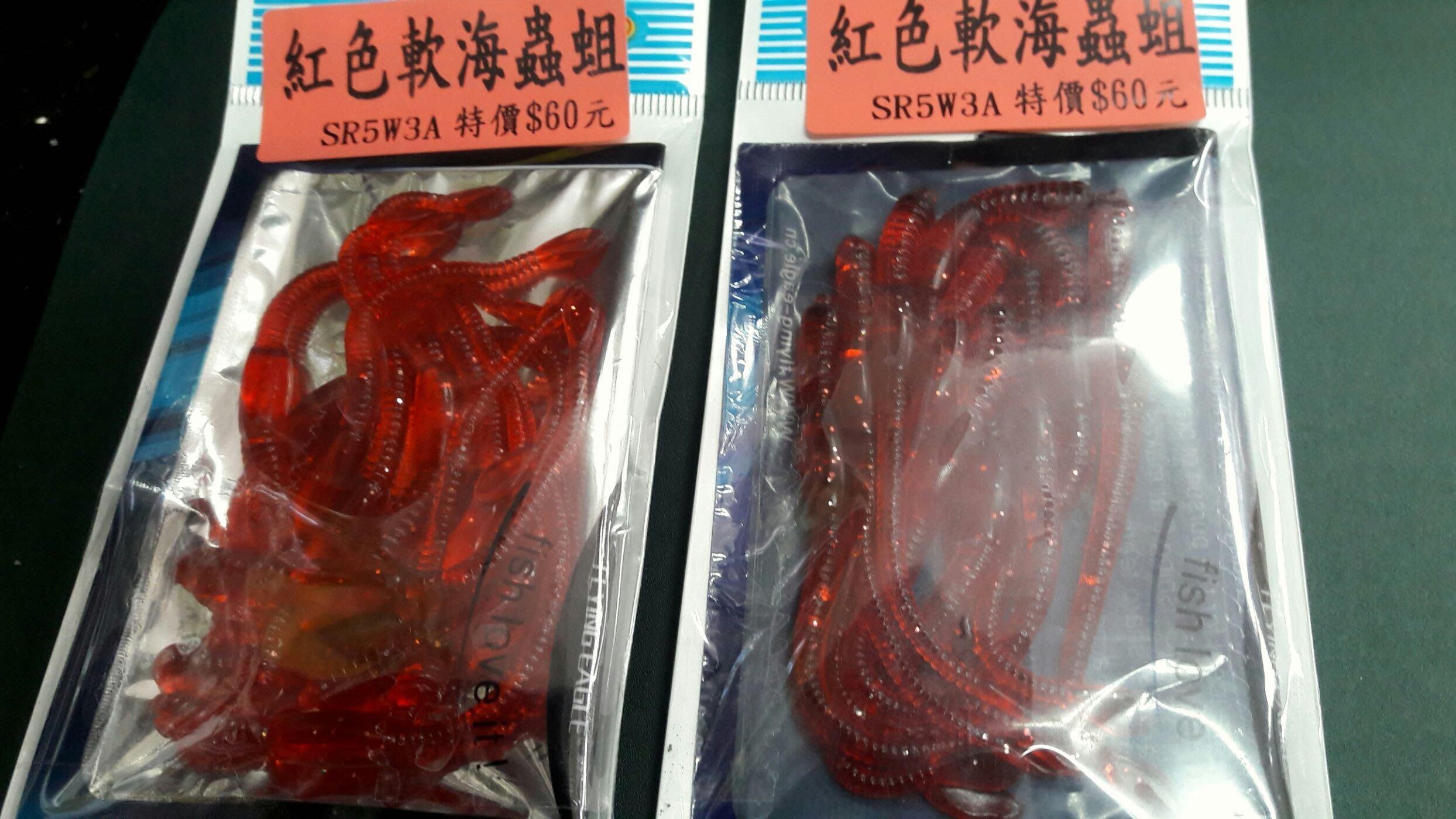 【欣の店】路亞小蟲  軟蟲路亞  蚯蚓軟蟲  蚯蚓   亮紅/暗紅