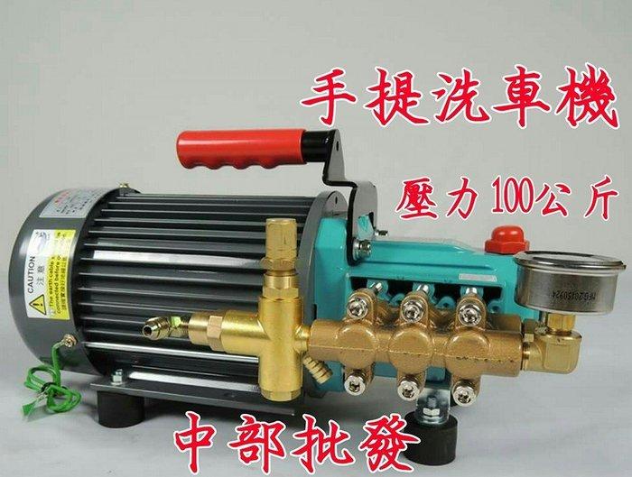 ~中部 ~ LS~810 壓力100kg 手提免黃油動力噴霧機 高壓洗車機 青苔清洗 高壓