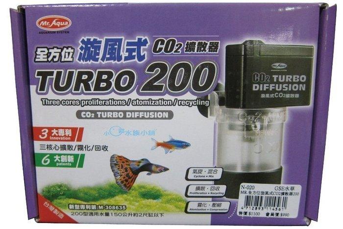 小郭水族-Mr.aqua -  【全方位旋風式 CO2 擴散器 200型】 tubro 溶