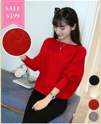 韓版一字領愛心浮雕蝙蝠袖衫寬鬆毛衣針織衫上衣【艾立惟】#486黑、紅、淺灰、米白。現貨+預購。滿499免運