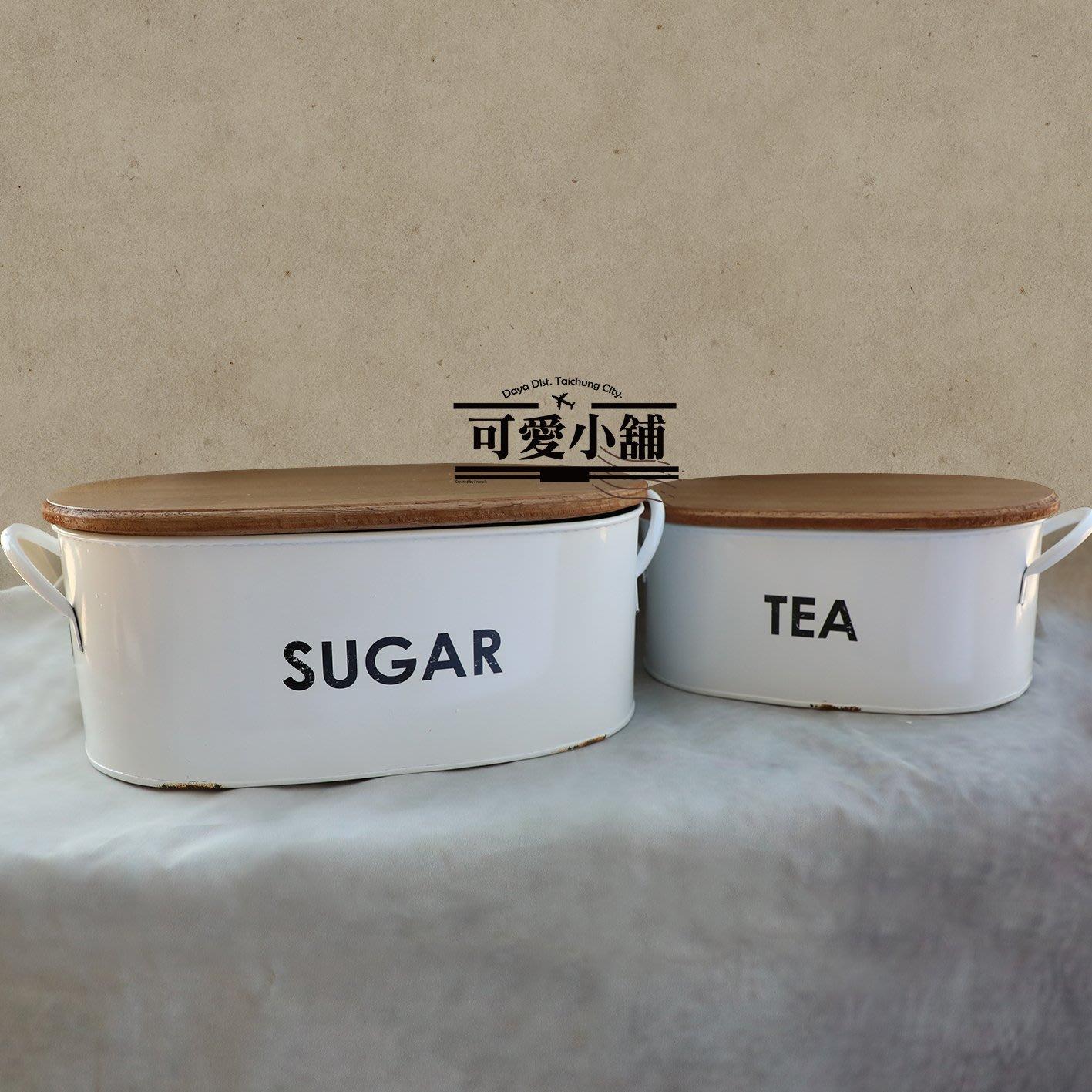 (台中 可愛小舖)歐式鄉村風格-雙色SUGAR/TEA大小尺寸調味罐置物籃白色木色收納造型鐵盒鐵桶廚房送禮餐廳裝飾擺飾