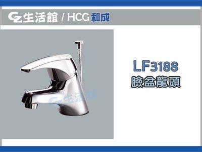 [GZ生活館] HCG和成 面盆龍頭 LF3188E     單孔龍頭 LF3188
