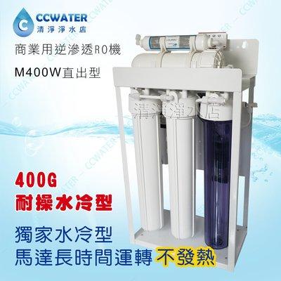 【清淨淨水店】商業用耐超水冷型逆滲透RO機M400W直出型(400-440加崙/天)烤漆腳架只賣11000元。