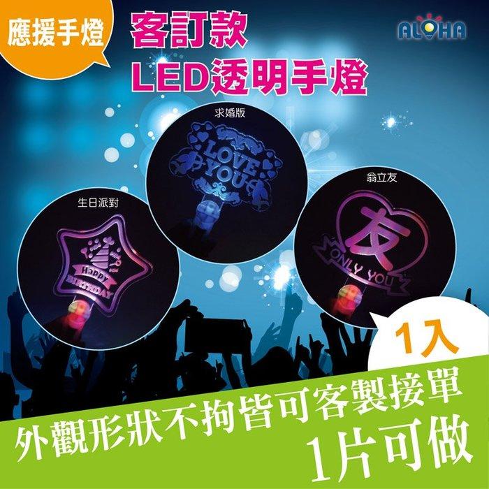 演唱會LED手燈《LED燈牌DIY客製化(電池版》偶像看板、追星板、廣告招牌、演唱會、求婚看板、手舉牌、