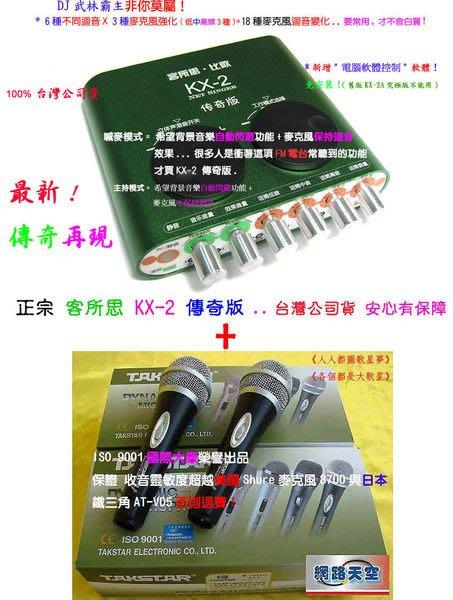 超強! RC語音獨家教學影片 KX-2 傳奇版100%真品安心保障+E-340麥克風1支