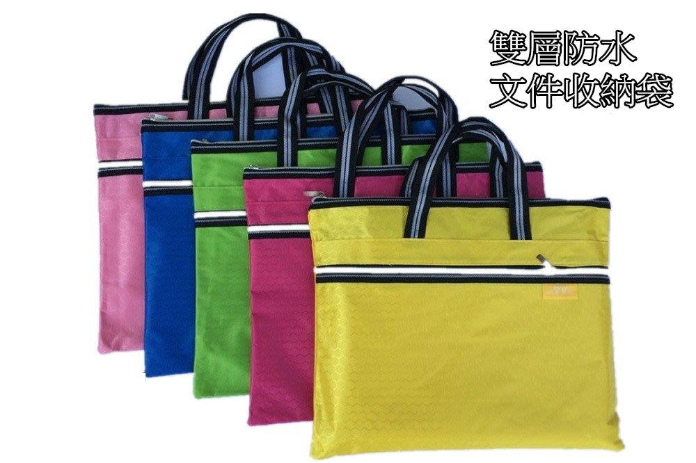 【AP0205雙層手提文件袋】不挑色 B4加大容量雙層加厚球紋手提袋 防水文件袋 文件袋 補習袋 防水包 A4拉鍊提袋