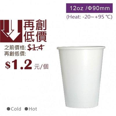 【冷热共享杯12oz/360ml-白杯】PE 双面淋膜 无毒 -1箱1000个