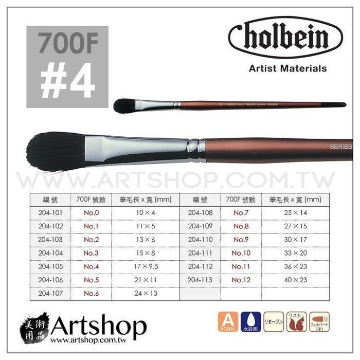 【Artshop美術用品】日本 HOLBEIN 好賓 700F 黑貂水彩筆 (半圓) 4號