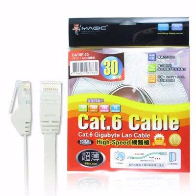 【開心驛站】MAGIC 鴻象CAT6F-30 CAT.6 超扁Cable網路線 30M