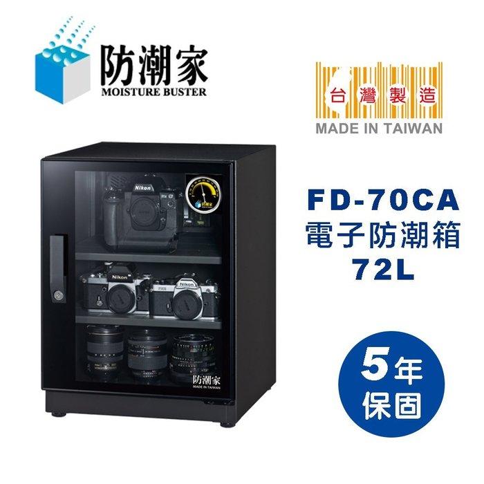 【防潮家】FD-70CA 相機防潮箱 電子防潮箱 72公升 五年保固 台灣製造(上下可調層板+拖拉式活動層板)