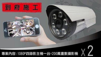 安裝兩隻原廠  紅外線 1080P 標準型防水攝影機 含1TB 監控硬碟 搭1TB 可取監控主機 含配線40米 裝到好