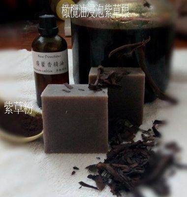 紫草皂 手工皂[紫草乳油木果皂] (廣藿香精油/乾燥&嬰兒)  滿299元運費30元, 滿800元免運