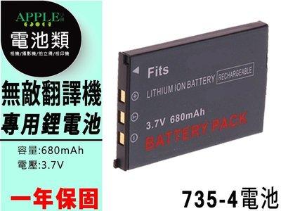 蘋果小舖 無敵電子字典 無敵翻譯機 鋰電池 CD-858 CD-828 CD-826 CD-316 CD-326 CD-318 CD-865 CD-828PRO