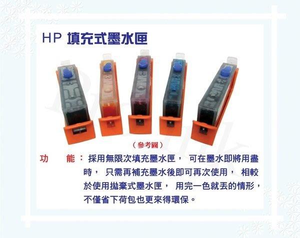 【Pro Ink】連續供墨 - HP 564 - 填充式墨水匣 + 寫真奈米墨水 400cc - B109a/ B109n/ B110a/ B209a