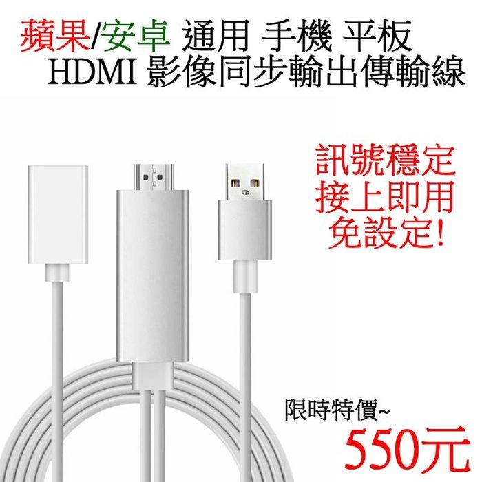 【550元】蘋果/安卓通用手機平板HDMI同步傳輸到大螢幕電視傳輸線隨插即用設定簡單免裝軟體通用性高比無線傳輸棒訊號穩定