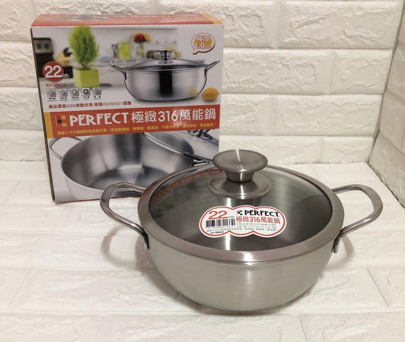 台灣製PERFECT極緻 316不鏽鋼32CM極厚萬能鍋 火鍋 團圓鍋 萬用鍋 湯鍋 燉鍋 團圓火鍋