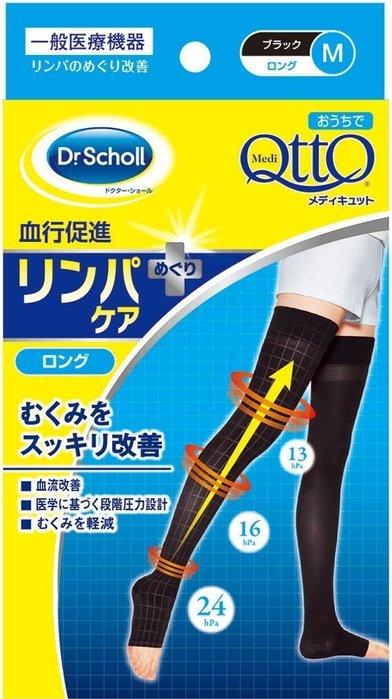 樂婕 日本製Dr.Scholl QTTO 爽健 雙防滑設計美腿機能襪 半大腿腳底款