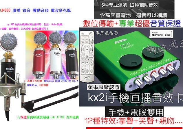 客所思 kx2i 手機直播音效卡+Micvalu UP880電容式麥克風+防噴網+桌面nb35支架送166音效軟體