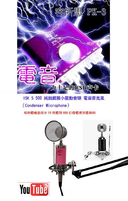 PK-3 電音第5號之3套餐:100%真品PK 3+ISK s500電容式麥克風+NB 35支架 pk 3 s-500
