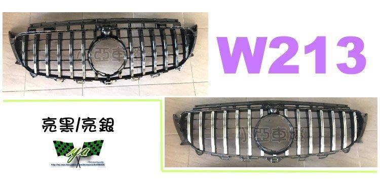 小亞車燈改裝*全新 BENZ W213 E250 E300 E43 E200 E220 GT GTR 款 水箱罩