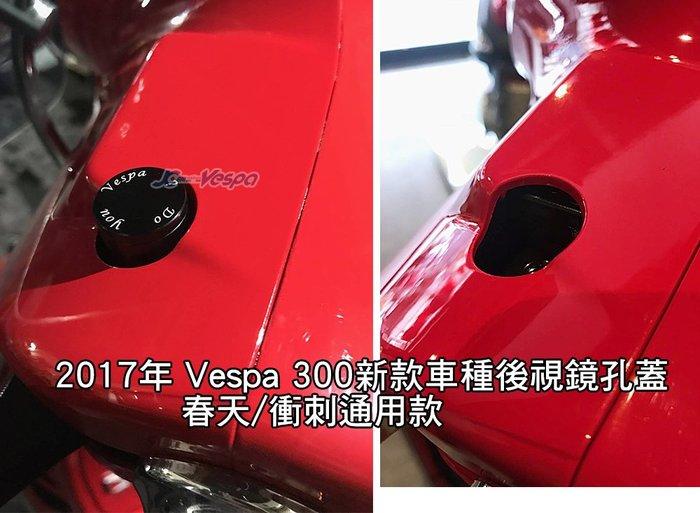 【嘉晟偉士】CNC鋁合金 後視鏡孔蓋 2017年Vespa 300新款車種/春天/衝刺通用 黑(一組2入)