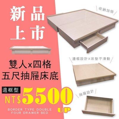 HOME MALL~邊框型六分4格抽屜式床底-雙人5尺-5500元(雙北市免運費) 另有其他尺寸及掀床.床頭箱可選購SP