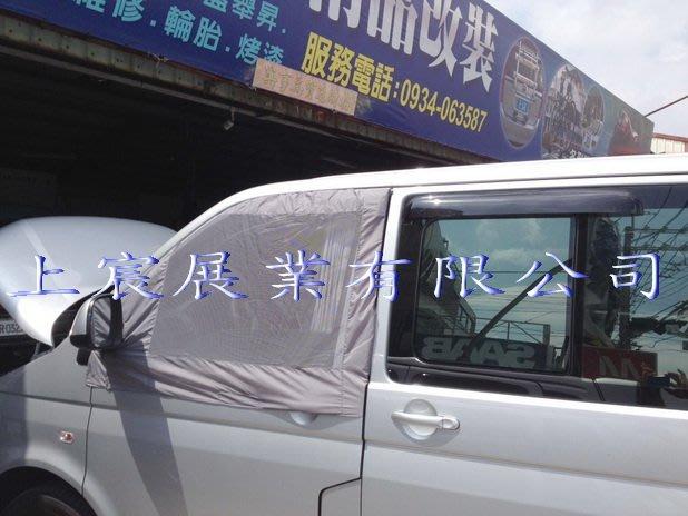 【上宸】福斯 VW T5 California Ocean 防蚊 紗窗 + 安全拉桿 蚊帳 網紗 紗網 防蚊帳 露營 車
