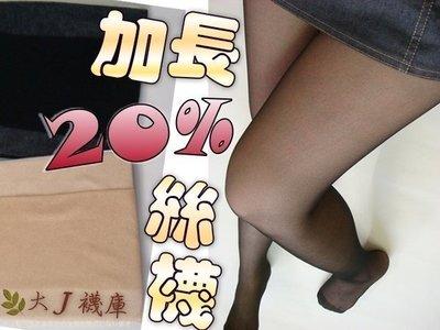 J-28加長透明絲襪【大J襪庫】XXL加長絲襪加大尺碼褲襪-隱形全透明薄款透膚黑絲襪-180cm腿長腳長高個子美女上班