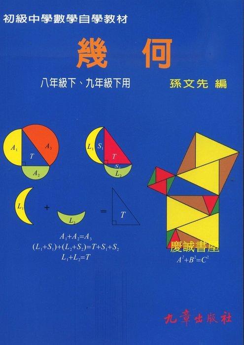 ◎慶誠書屋◎九章--初級中學數學自學教材:幾何