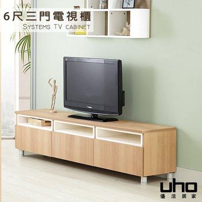 電視櫃【UHO】艾美爾6尺電視櫃 免運費 HO18-610-3