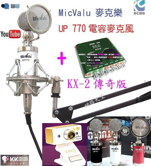 要買就買中振膜 非一般小振膜 收音更佳KX2+UP770電容麥克風NB35支架TR350視訊頭送166音效軟體