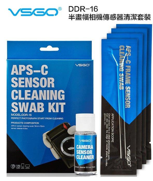 呈現攝影-VSGO威高 DDR-16 APS-C畫幅相機傳感器清潔套裝 CCD清潔棒+CCD清潔劑15mL 7D2