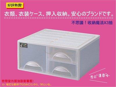 發現新收納箱:KEYWAY聯府K098-3格抽屜式整理箱。100%台灣製,強固耐用,整齊防塵,堆疊收納櫃『免運費!』