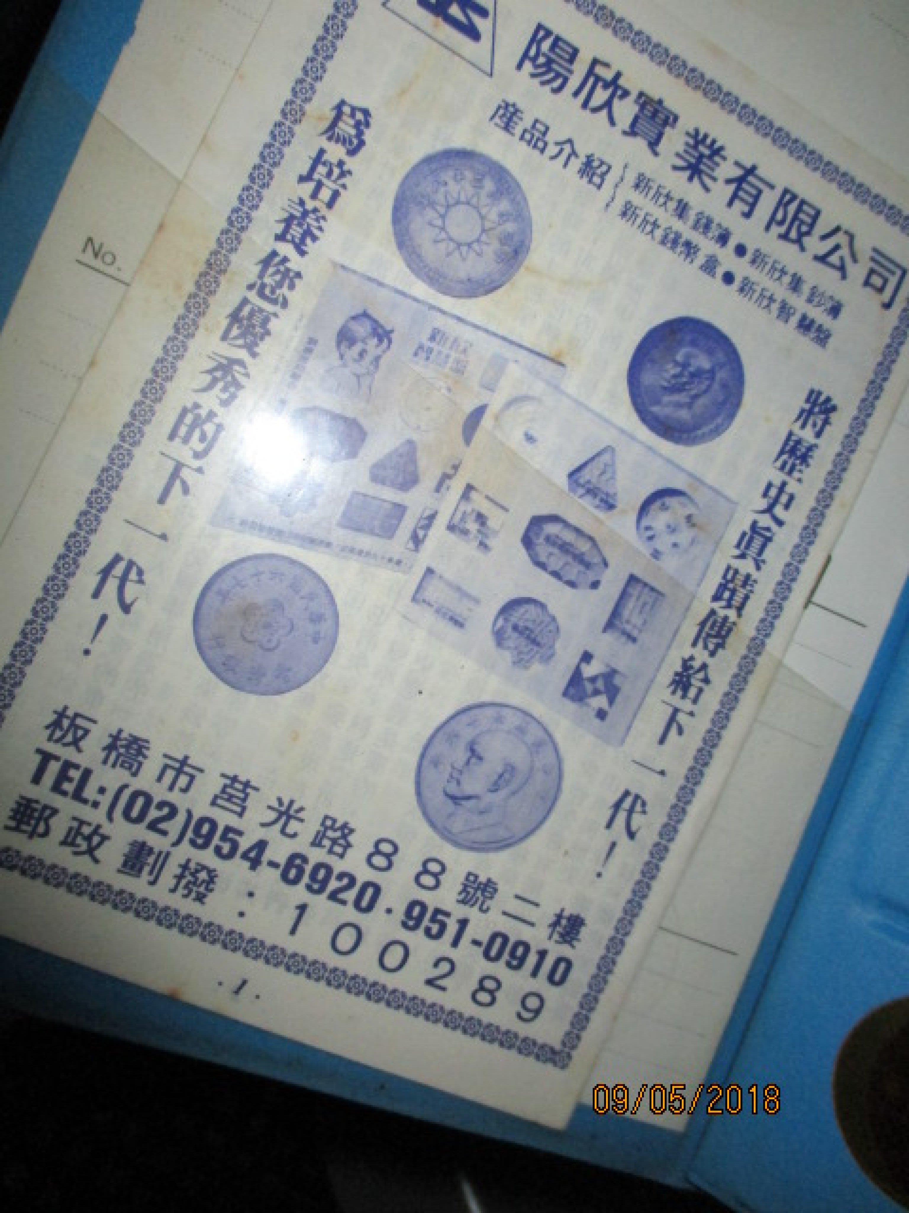 1991中國貨幣傳奇...早期..錢幣冊....