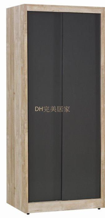 【DH】貨號D5-8名稱《天閣》工業風2.7尺雙門衣櫃(圖一)備有三抽衣櫃可選.台灣製.可訂做.主要地區免運費