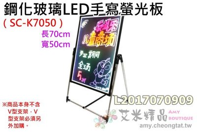 【艾米精品】6H鋼化玻璃LED手寫螢光板(SC-K7050)電子螢光板LED手寫板LED廣告看板LED招牌LED看板露營
