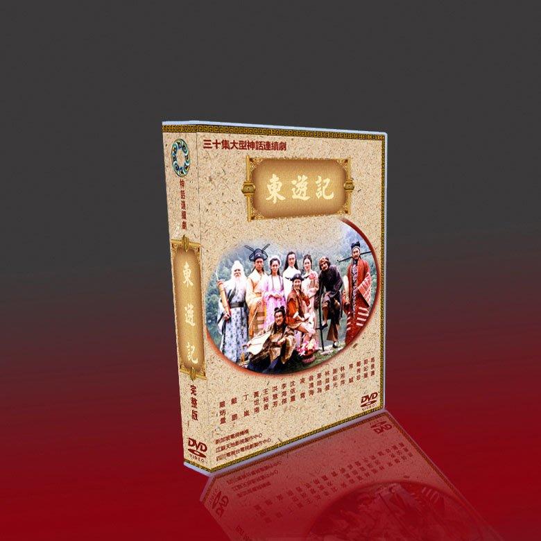 外貿影音 經典劇集 東游記TV+OST 馬景濤/郭妃麗/林湘萍/鄭秀珍 16DVD