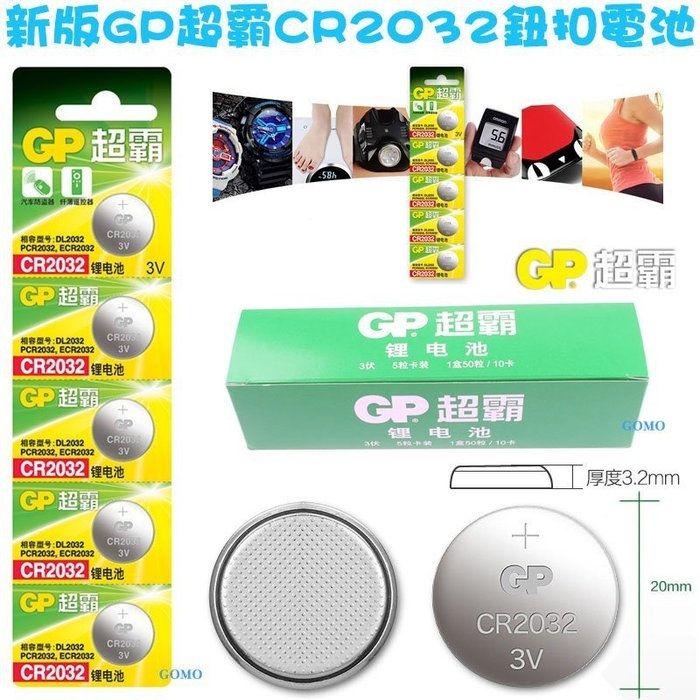 【新版GP超霸CR2032鈕扣電池】3V CR-2032水銀電池/鈕釦電池-電子秤體重計算機汽車遙控器防盜器電腦主機板用