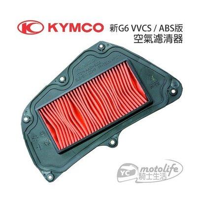 YC裕昌車料_KYMCO光陽原廠 空濾 新G6 VVCS / G6 ABS【空氣濾清器 空濾芯 進氣空濾】AAG1