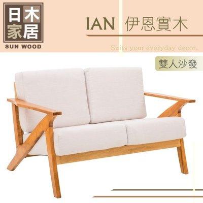 沙發 雙人沙發 日木家居 Ian伊恩實木雙人沙發SW5236-CD【多瓦娜】