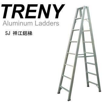【TRENY直營】8階鋁製A字梯 特大8A  扶手梯 工作梯 手扶梯 一字梯 A字梯 梯子 家庭必備